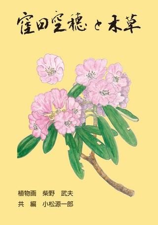 窪田空穂と木草|Sannichi eBook...
