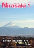 広報にらさき 平成30年1月号(No.840) ストリーミング版
