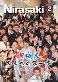 広報にらさき 平成30年2月号(No.841) ストリーミング版