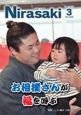 広報にらさき 平成30年3月号(No.842) ストリーミング版