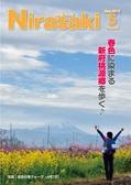 広報にらさき 平成30年5月号(No.844) ストリーミング版