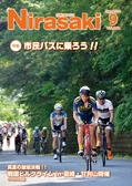 広報にらさき 平成30年9月号(No.848) ストリーミング版