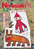 広報にらさき 平成30年12月号(No.851) ストリーミング版