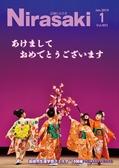 広報にらさき 平成31年1月号(No.852) ストリーミング版