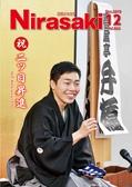 広報にらさき令和元年12月号(No.863) ストリーミング版